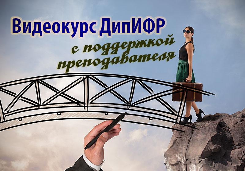 Видеокурс-ДипИФР-с-поддержкой