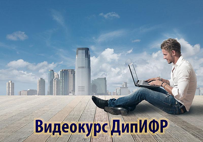 Видео-курс-ДипИФР