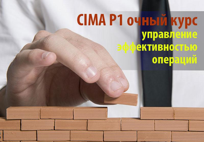 Очный-курс-CIMA-P1