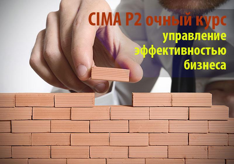 Очный-курс-CIMA-P2