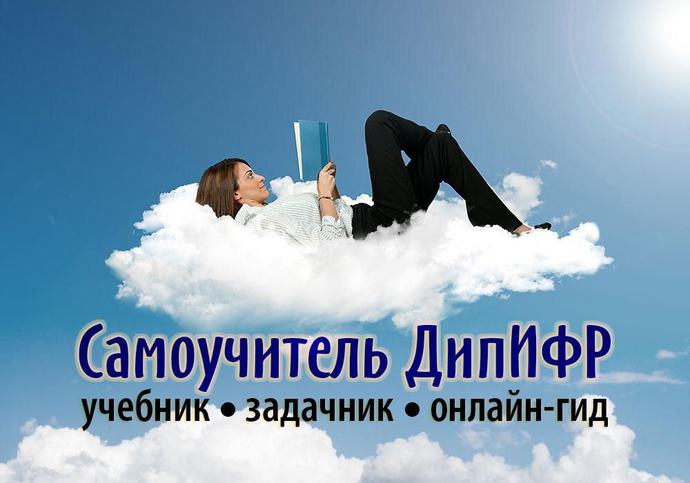 Самоучитель-ДипИФР