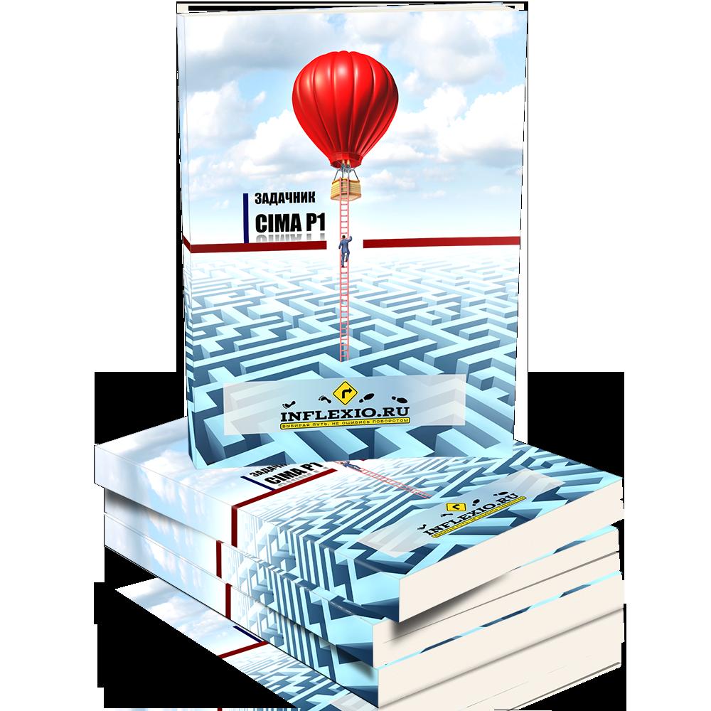 CIMA Учебники Инфлексио