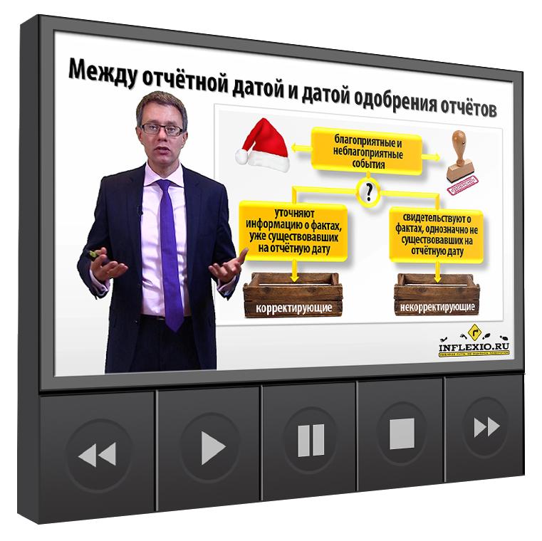 видео-лекции