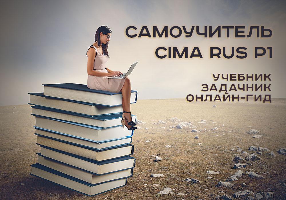 учебники CIMA P1