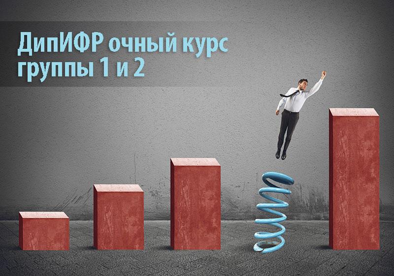 курсы ДипИФР в Москве