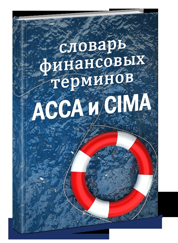 словарь для АССА и CIMA