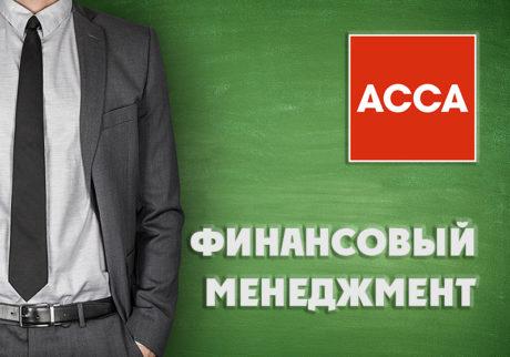 финансовый менеджмент АССА курсы