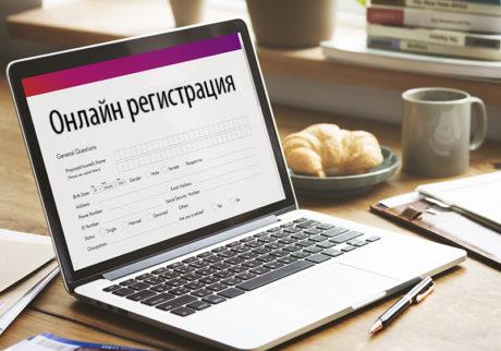 ДипИФР онлайн регистрация