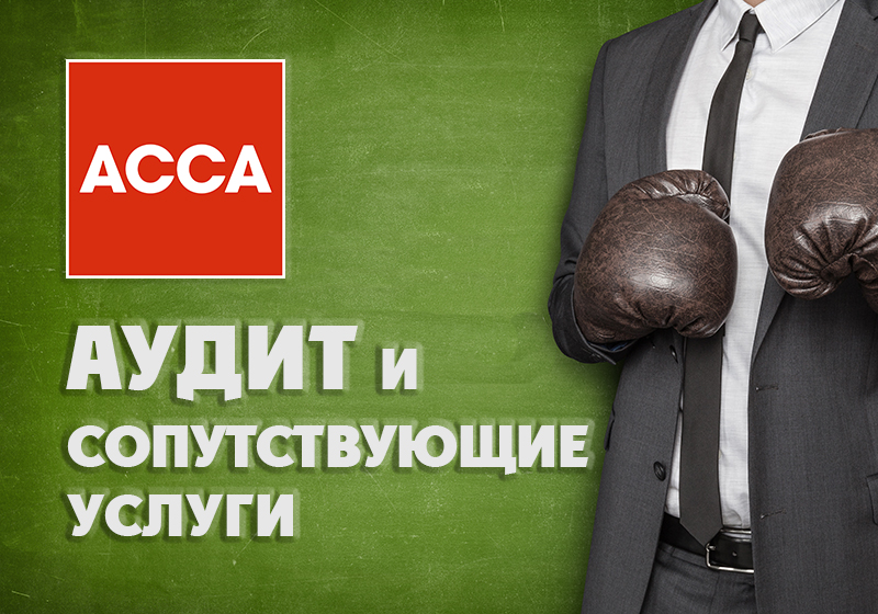 ACCA аудит на русском