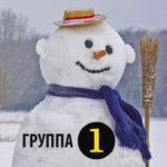Логотип группы (ДипИФР, декабрь 2020, группа 1)
