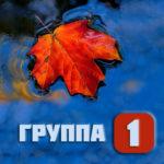 Логотип группы (CIMA P1, ноябрь 2016, группа 1)